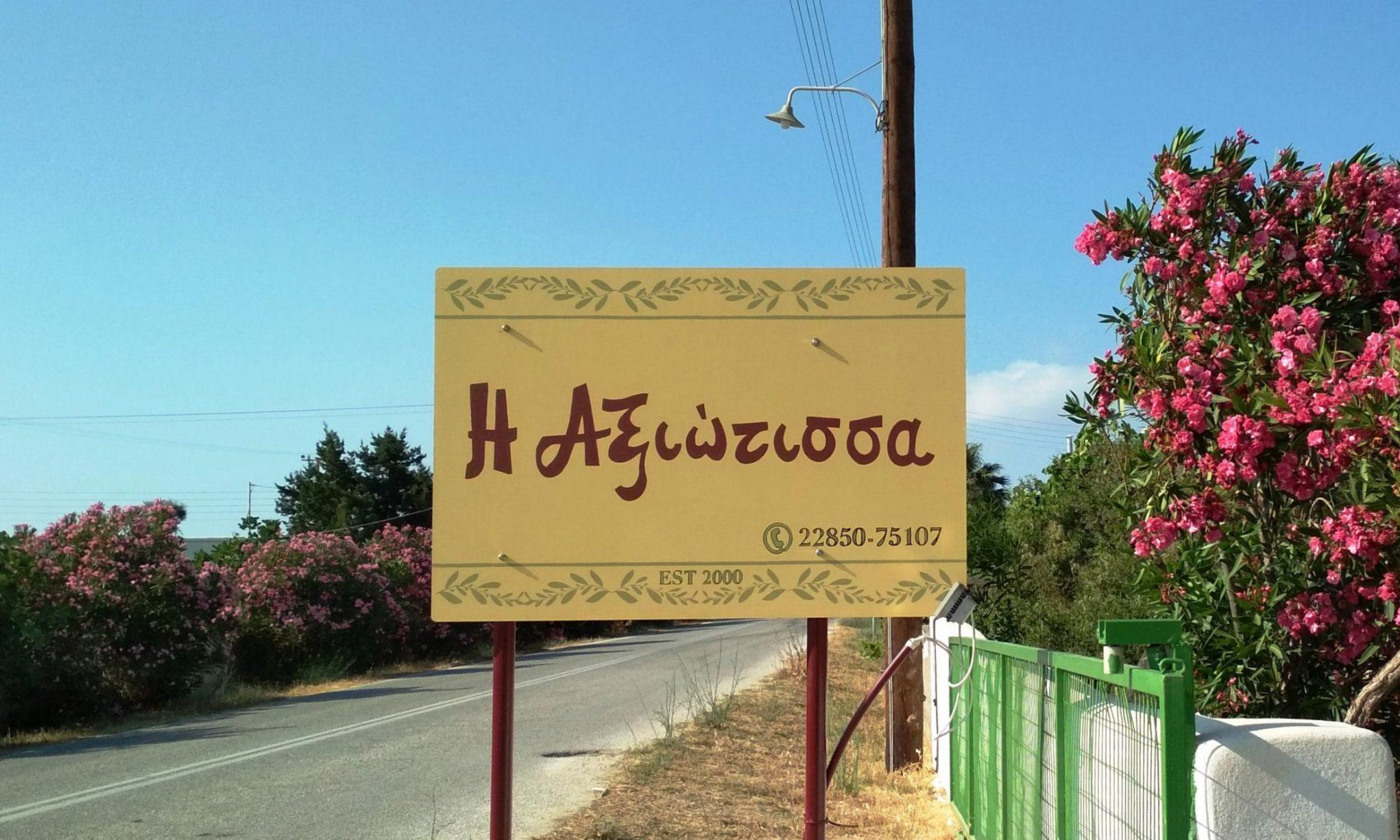 Axiotissa Taverna